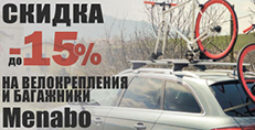 Скидки до 15% велокрепления Menabo!