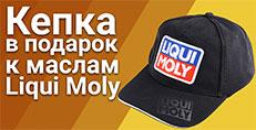 При покупке масел Liqui Moly 4 или 5 литров - в подарок брендированая кепка.