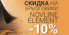 Скидка на брызговики Novline / Element - 10%