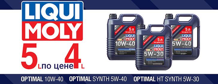 Liqui Moly OPTIMAL 5 по цене 4