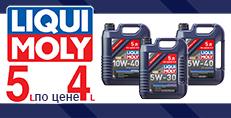 LIQUI MOLY OPTIMAL 5 литров по цене 4-х литров