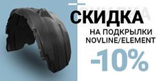 Скидка на подкрылки Novline / Element - 10%