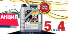 LIQUI MOLY Top Tec 5 литров по цене 4-х литров