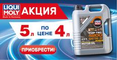 5 литров LIQUI MOLY Top Tec 4200 5W-30 по цене 4-х литров