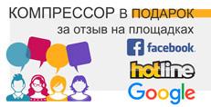 Оставь отзыв на Hotline, Google или Facebook - выиграй компрессор!