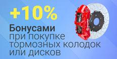 Акция! Возвращаем 10% на бонусний счет за покупку тормозных колодок и дисков!