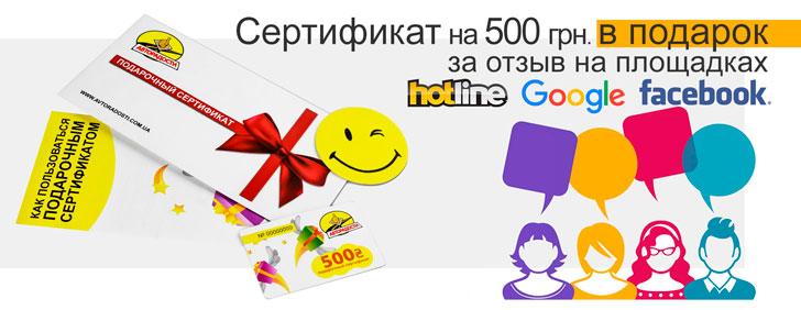 Выиграй сертификат на 500 гривен!