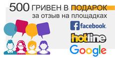 Оставь отзыв на Hotline, Google, Facebook - выиграй 500 гривен на покупки!
