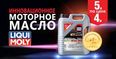 5 литров LIQUI MOLY Special Tec DX1 5W-30 по цене 4-х литров