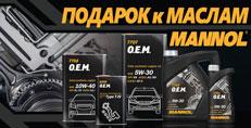 Купи моторное масло Mannol и получи подарок