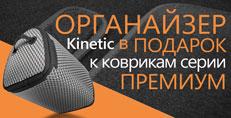 Органайзер Kinetic в подарок к коврикам в салон Премиум