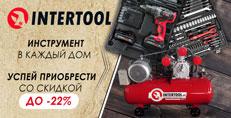 Скидки до 22% на инструменты и оборудование INTERTOOL