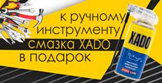 Универсальная cмазка XADO в подарок к ручному инструменту