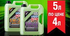 Акция! 5 л LIQUI MOLY Molygen NeW Generation 5W-40 или 5W-30 по цене 4-х л