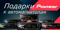 Акция! Подарки при покупке автомагнитол Pioneer