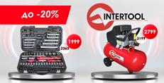 Скидки до 20% на инструменты и оборудование INTERTOOL