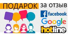 Оставь отзыв на Hotline, Google или Facebook - выигрывай призы!