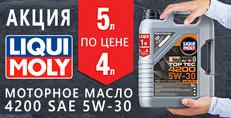 Акция! Моторное масло LIQUI MOLY TOP TEC 4200 5W-30 5 литров по цене 4-х