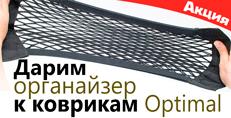 Багажный карман-сетка в подарок к текстильным коврикам в салон Optimal