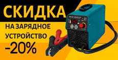 Акционная цена! Успей купить пуско-зарядное устройство со скидкой -20%!