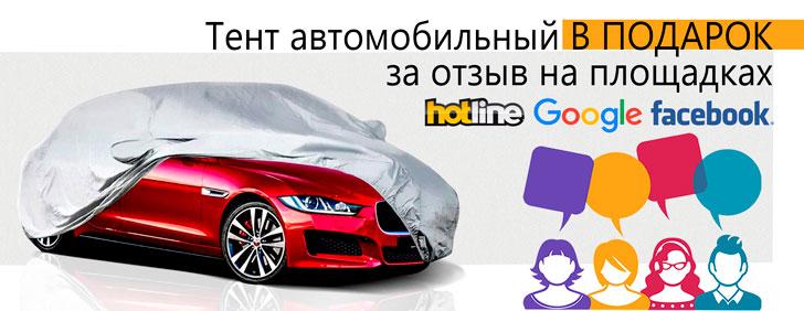 Выигрывай призы за отзывы на Hotline, Google или Facebook!