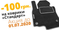 Акция! Скидка -100 гривен на коврики Стандарт! Акционная цена действует до 01.07.2020!