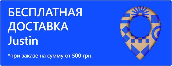 Оформляйте заказ на сумму от 500 грн. и получите доставку бесплатно