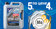 Моторное масло LIQUI MOLY MoS2 Leichtlauf 10W-40 5 литров по цене 4-х