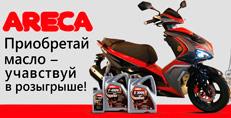 Приобретай масло ARECA - принимай участие в розыгрыше скутера!