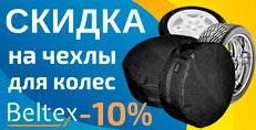 Скидка -10% на чехлы для колес Beltex!