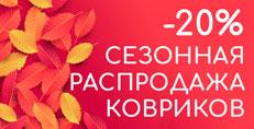 Осенняя распродажа ковриков Kinetic! Скидки до 20%