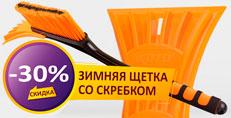 Скидка -30% на зимнюю щетку со скребком Koto!