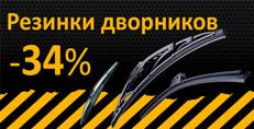 Скидка -34% на резинки для щеток стеклоочистителей Bosch!