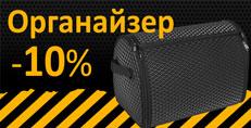 Скидка -10% на органайзер в багажник Kinetic!