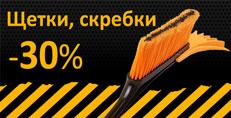 Скидка -30% на щетки и скребки для чистки автомобиля!