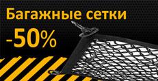 Скидки до -50% на эластичные сетки для багажника!