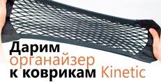 Универсальная багажная сетка-карман в подарок к коврикам в салон Kinetic