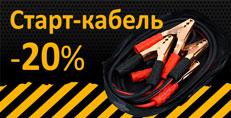 Скидки -20% на провода прикуривания!