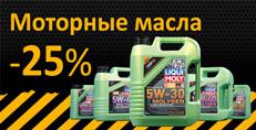 Скидка -25% на подборку моторных масел!