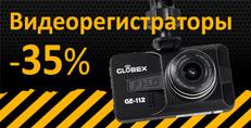 Скидка -35% на автомобильные видеорегистратор!