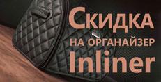"""Скидка на органайзер Inliner """"Leather"""" - роскошь в самом доступном виде!"""