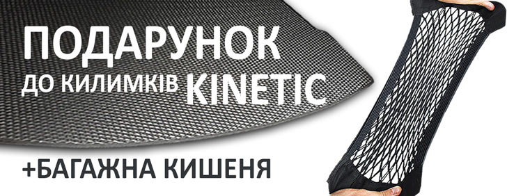 Даруємо еластичну багажну сітка-кишеню до килимків у багажник Kinetic!