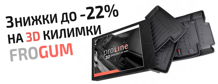 Зниження цін на килимки в салон і багажник від Frogum!