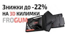 Снижение цен на коврики в салон и багажник от Frogum!