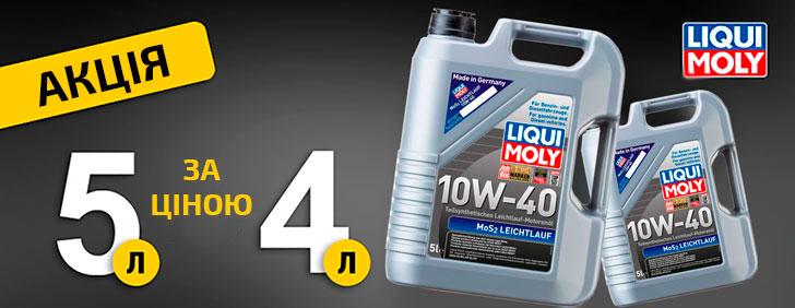 LIQUI MOLY MoS2 Leichtlauf 10W-40 - 5 літрів оливи за ціною 4-х літрів!