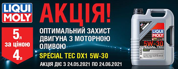 1035 - LIQUI MOLY Special Tec DX1 5W-30 - 5 літрів моторної оливи за ціною 4-х!
