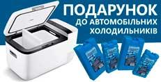 Аккумуляторы холода в подарок к автохолодильникам!