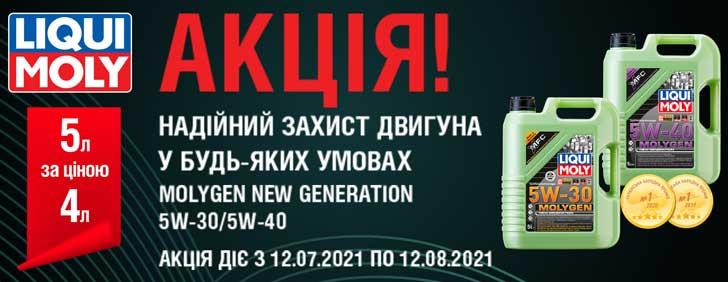 Моторні оливи Molygen NeW Generation 5W-30 та 5W-40 5л за ціною 4л