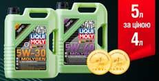 Моторные масла Molygen NeW Generation 5W-30 и 5W-40 5л по цене 4л
