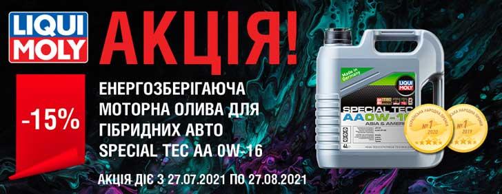 -15% скидка на LIQUI MOLY Special Tec AA 0W-16 4л